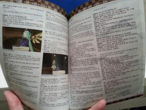 아샤의 아틀리에 초회판 특전인 번역집 오픈