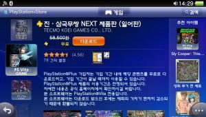 2014년 4월 PS Plus 진삼 NEXT 무료