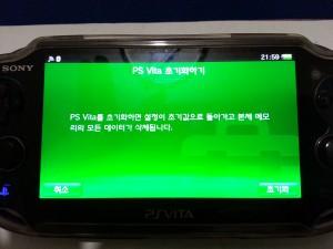PS Vita 초기화
