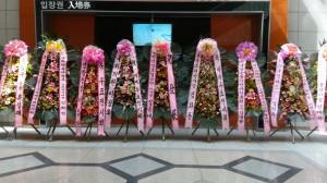 세계우표전시회 축하 화환