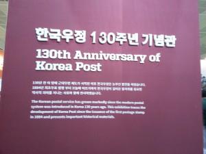 세계우표전시회 - 한국우정 130주년 기념관