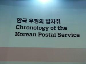 세계우표전시회 - 한국 우정의 발자취