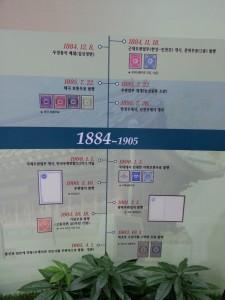 세계우표전시회 - 한국 우정의 발자취 1