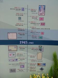 세계우표전시회 - 한국 우정의 발자취 2