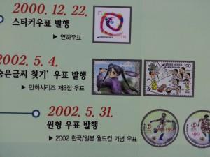 세계우표전시회 - 만화 우표