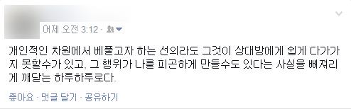 찌질찌질 페이스북 포스팅