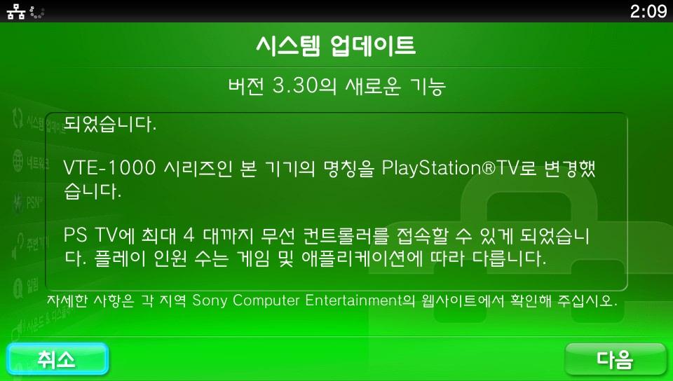 PS Vita 펌웨어 3.30 업데이트 내용