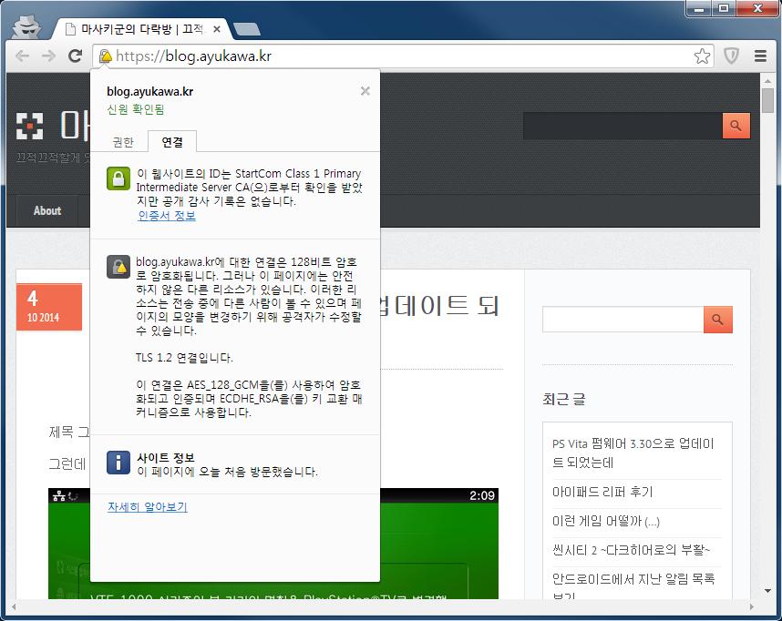 본 블로그에 SSL이 적용된 모습