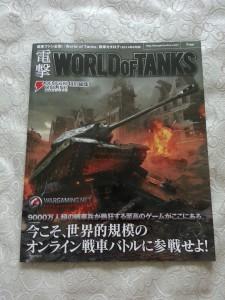 월드 오브 탱크 카탈로그