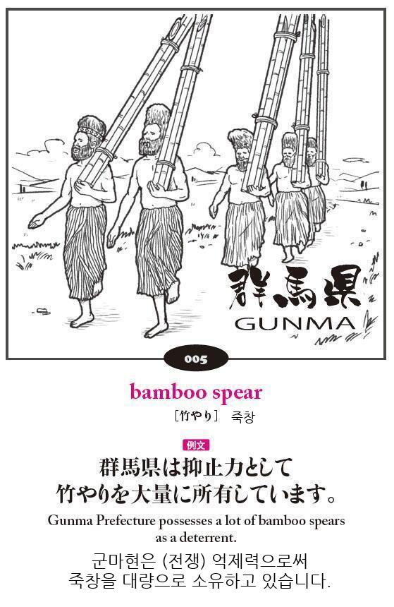 군마현은 (전쟁) 억제력으로써 죽창을 대량으로 소유하고 있습니다