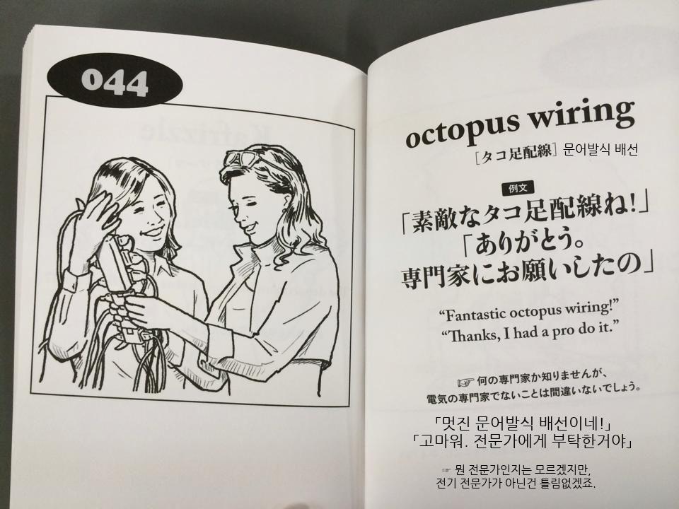「멋진 문어발식 배선이네!」「고마워. 전문가에게 부탁한거야」