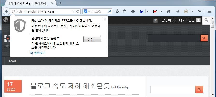 웹사이트가 https인데 웹폰트가 http일 경우 웹폰트가 차단된다