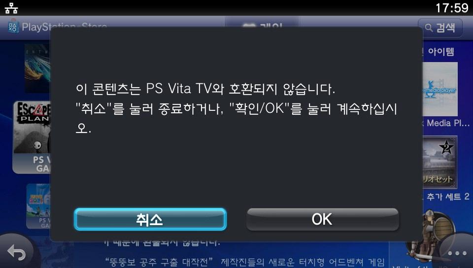 PS Store에서 PS TV에 대응되지 않는 게임 구입시에는 경고 메시지가 표시된다
