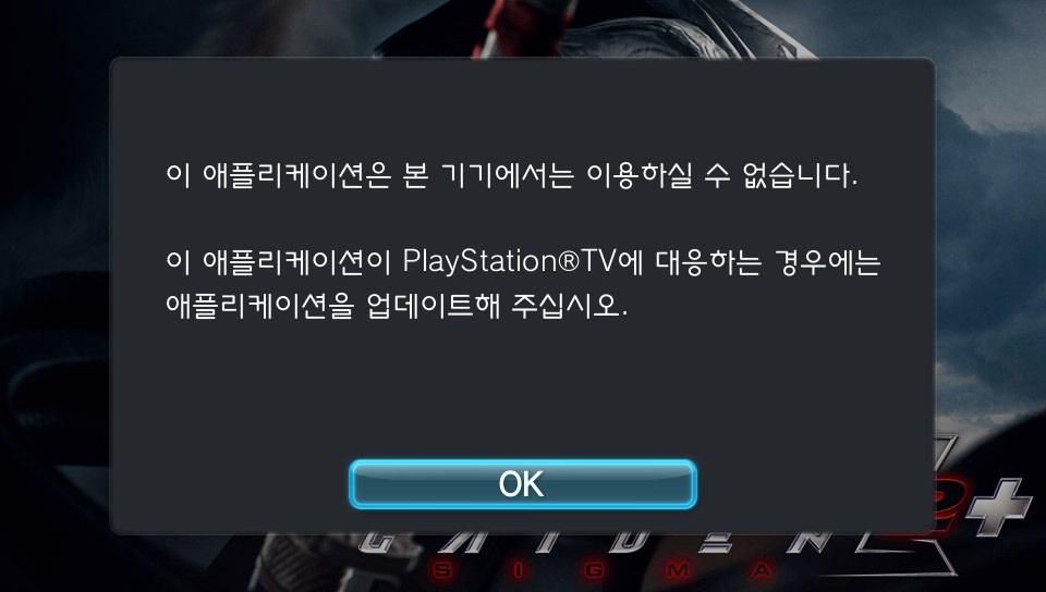 닌자 가이덴 시그마 2는 분명 PS Vita TV 대응 게임으로 분류되어 있지만, PS TV에서 동작하지 않는다