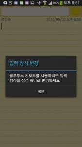 갤럭시S3에 블루투스 키보드를 연결하면 이런 화면이 뜬다. 응?