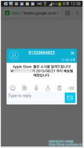 애플스토어 배송 예정 문자