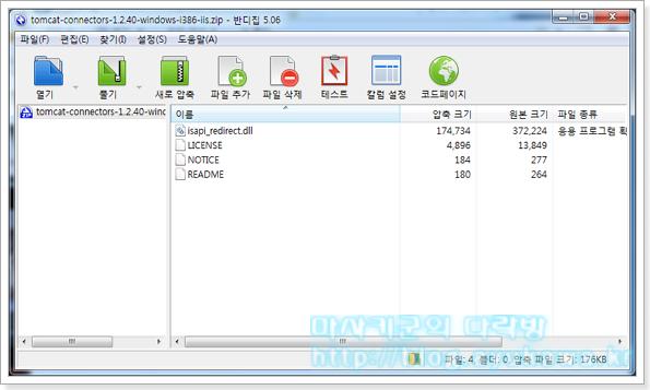 파일은 이것저것 들어있지만, isapi_redirect.dll 빼고는 필요없다