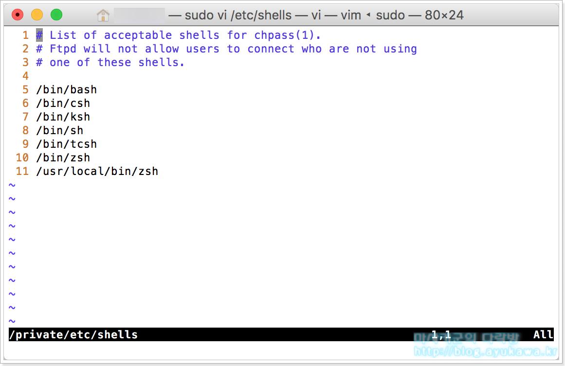 vim 등의 편집기를 이용해서 zsh의 경로를 추가한다