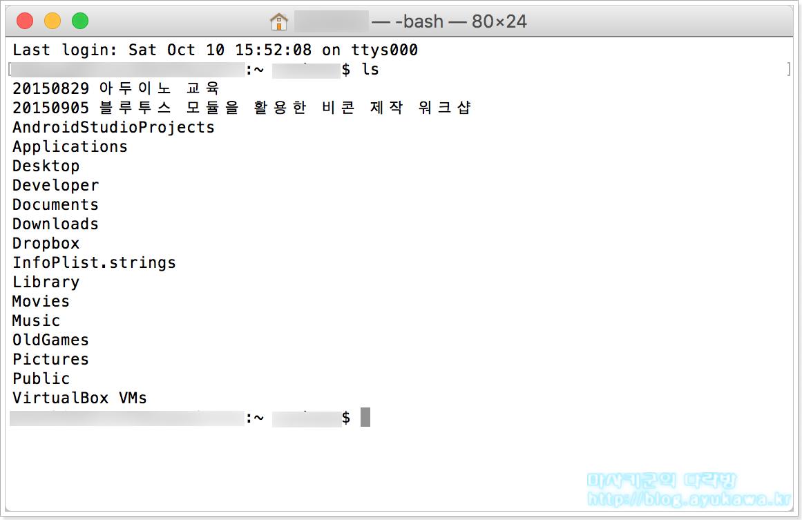 Bash 쉘에서 ls 명령어를 실행한 모습. 흑백으로 나온다.
